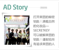 Ad Story